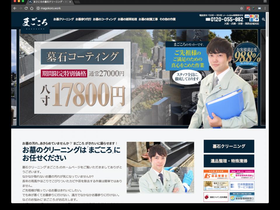 大阪  お墓のクリーニング業者様ホームページ制作