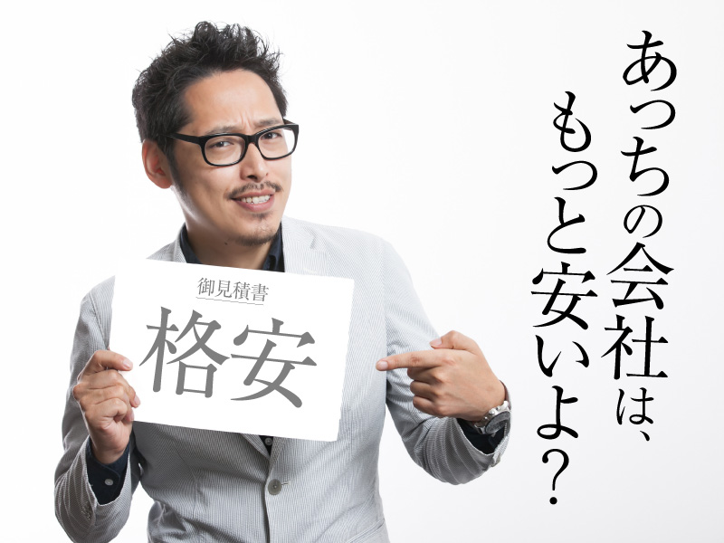 初期費用0円とか、もっと安いホームページ業者もあるよ!?