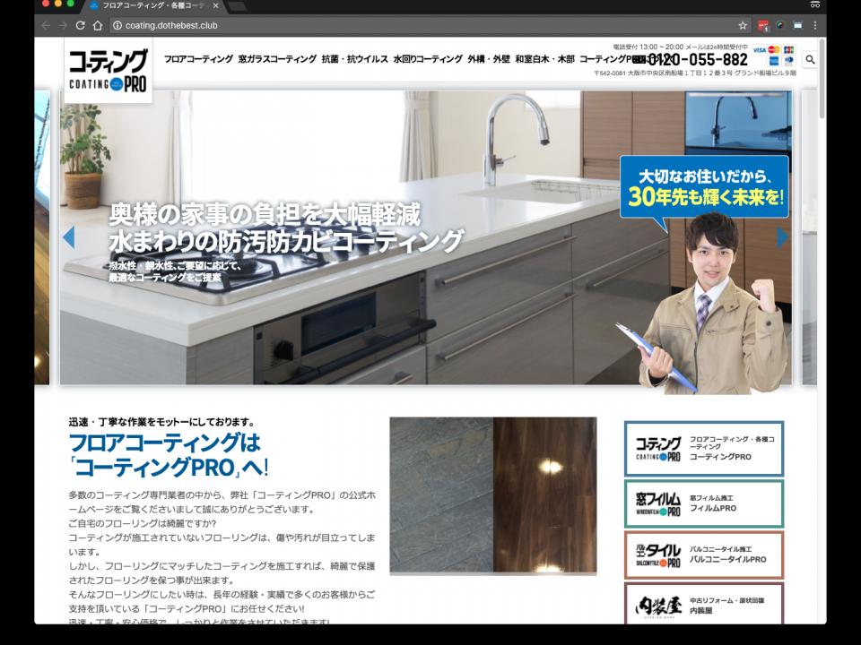 大阪 中央区  ミナミ  大阪市  南船場 コーティング業者様ホームページ制作